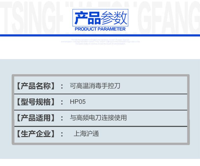 上海沪通可高温消毒刀片手控刀 上海沪通HP-05