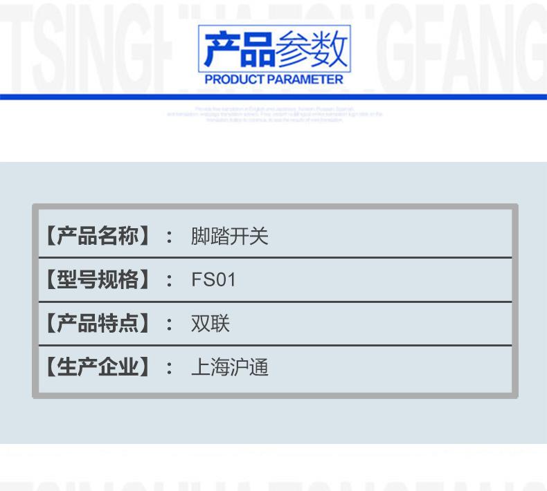 沪通 普通双联脚踏开关 FS01
