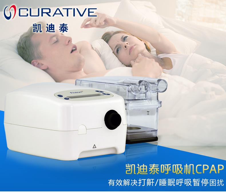 凯迪泰呼吸机CPAP  打鼾打呼噜止鼾机 睡眠呼吸暂停