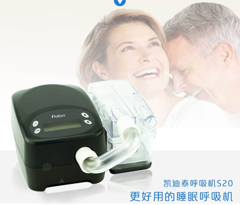 凯迪泰呼吸机S20 全自动双水平呼吸机 慢阻肺心病二氧化碳潴留