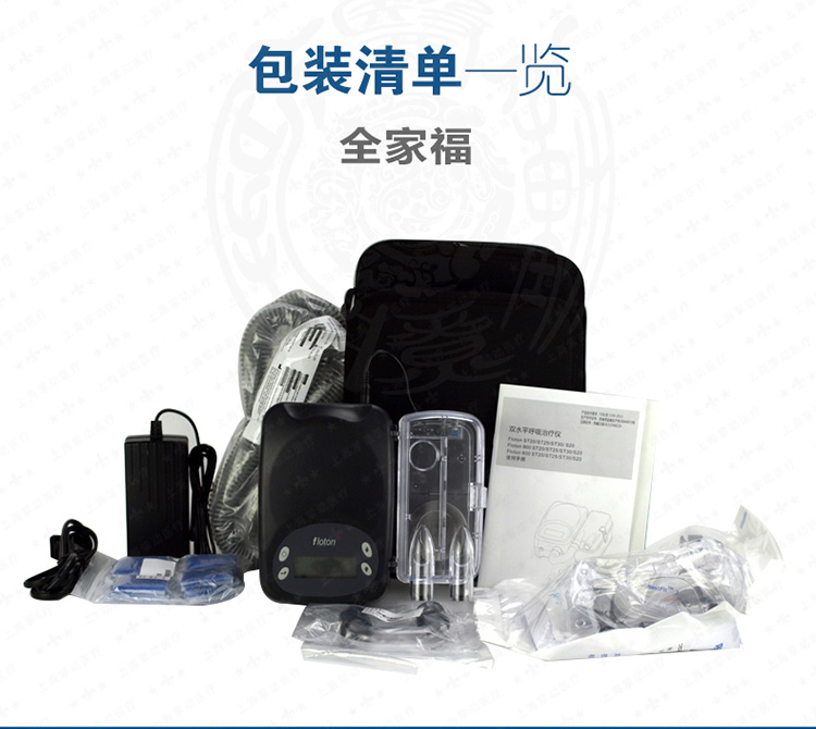 凯迪泰呼吸机ST25 全自动双水平呼吸机 慢阻肺心病二氧化碳潴留