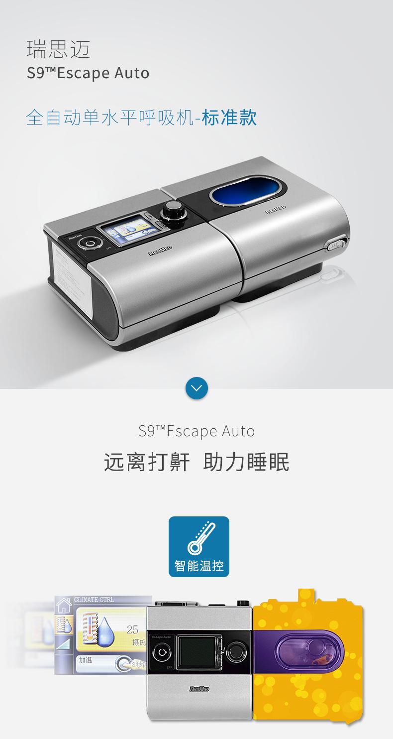 瑞思迈呼吸机S9 Escape Auto 睡眠呼吸机 打鼾打呼噜止鼾机