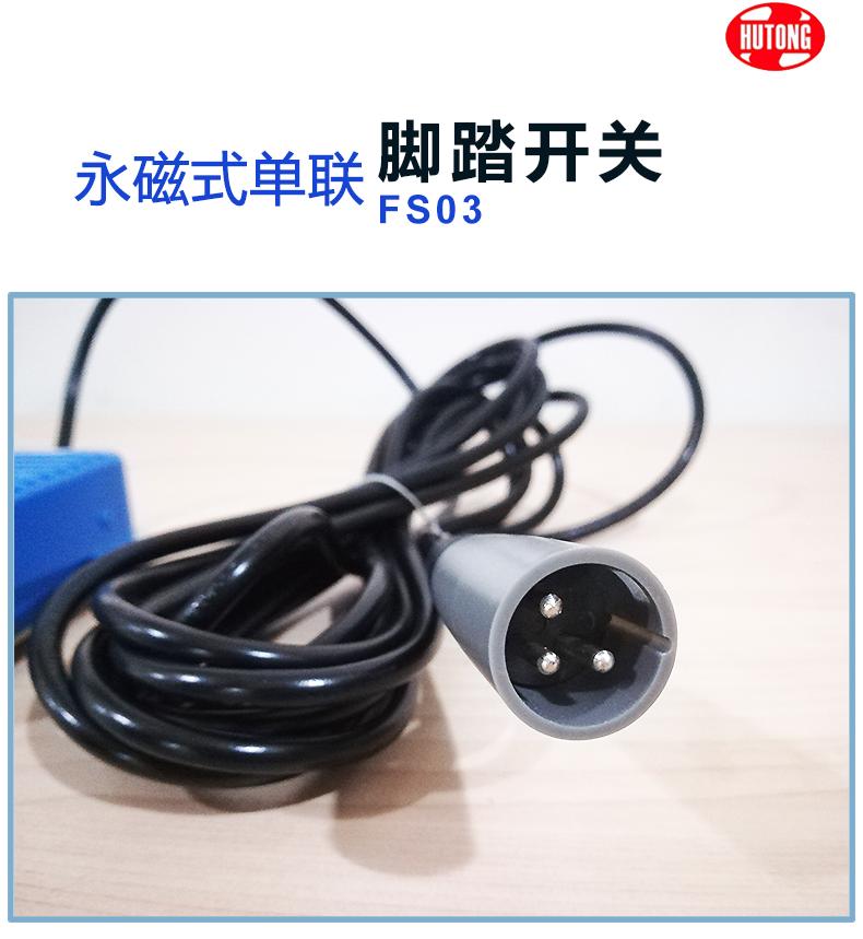 沪通 永磁式单联踏脚开关 FS03 蓝色