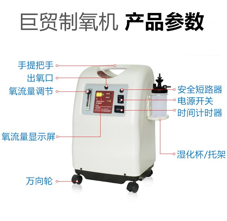 巨贸制氧机 5L带雾化 氧气机吸氧机 产品参数