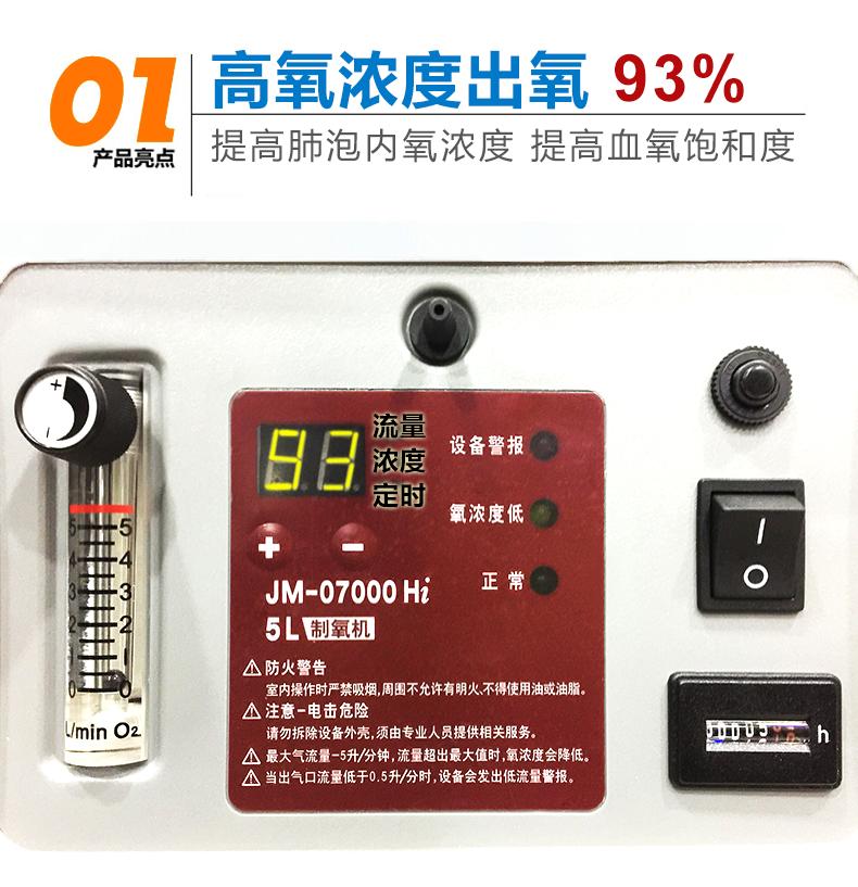 巨贸制氧机 5L带雾化 氧气机吸氧机 高氧浓度
