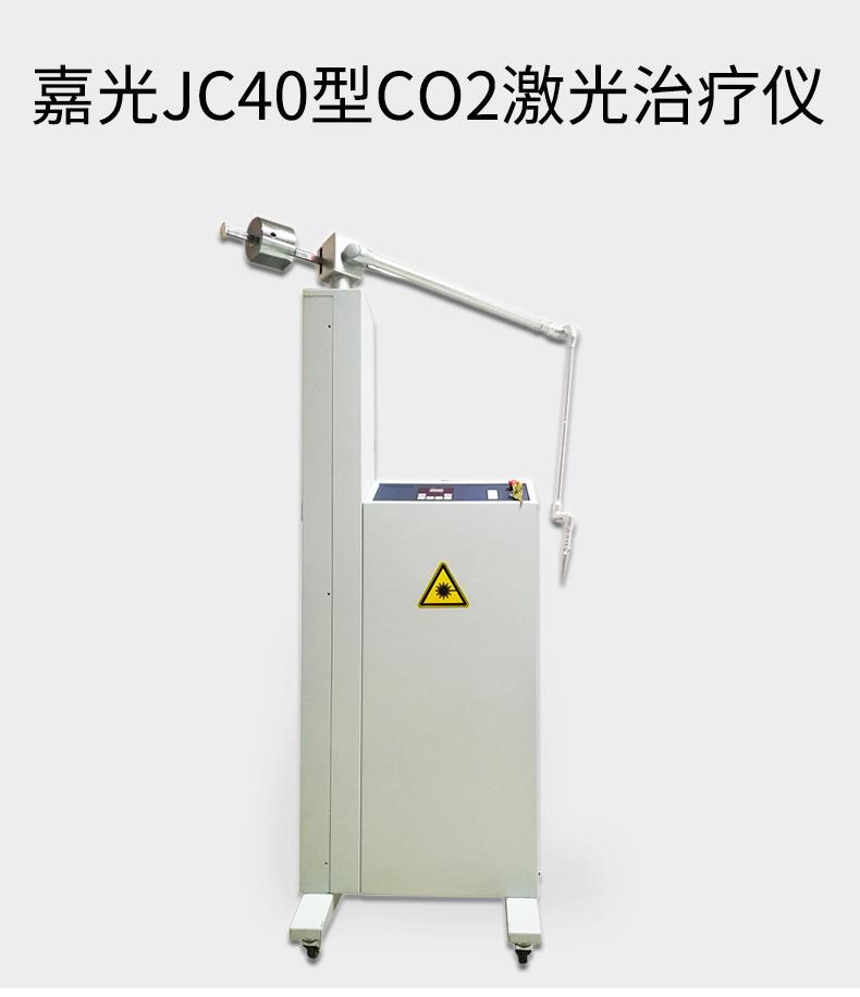 上海嘉光 二氧化碳激光治疗仪 JC40