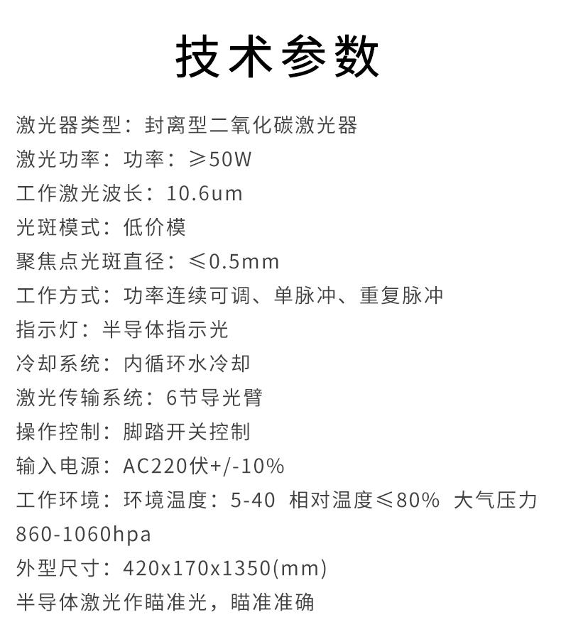 二氧化碳激光治疗仪 JC40
