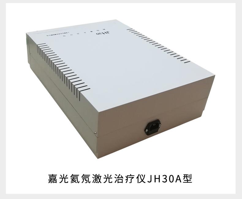 激光治疗仪 氦氖激光治疗仪
