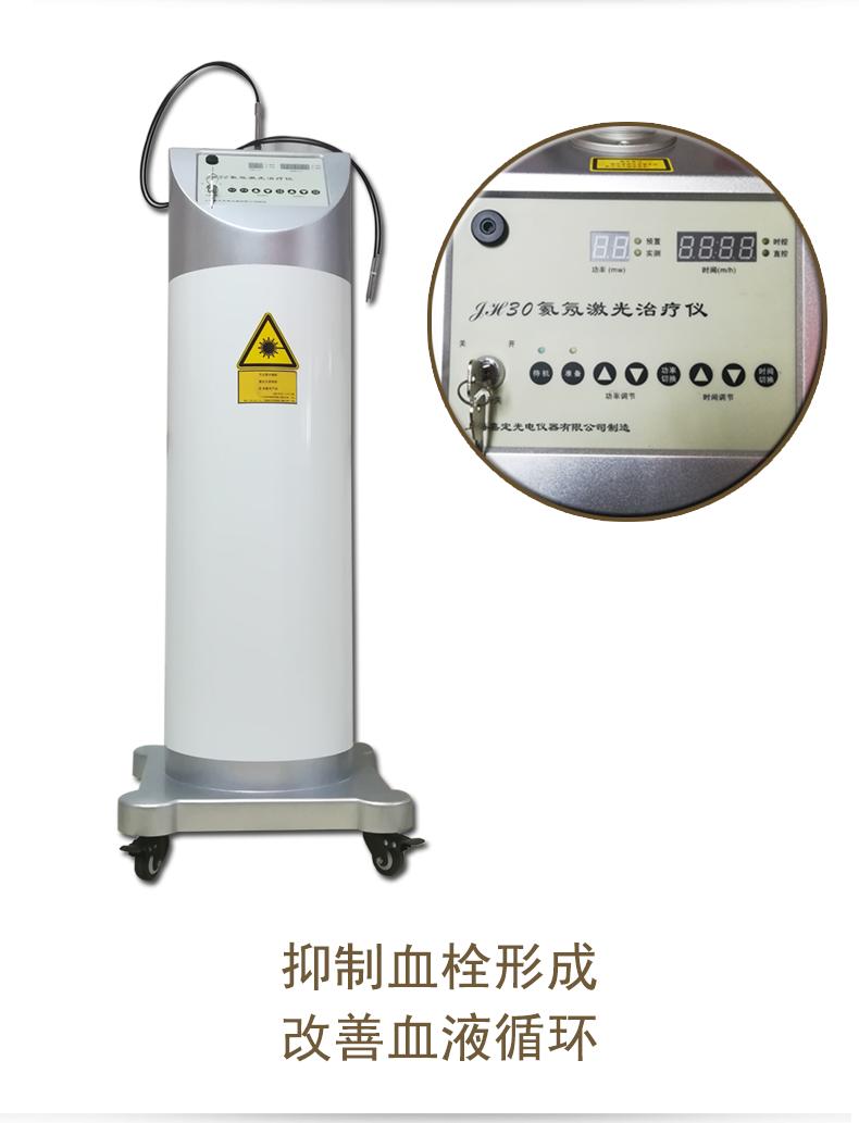 嘉光 氦氖激光治疗仪 JH30
