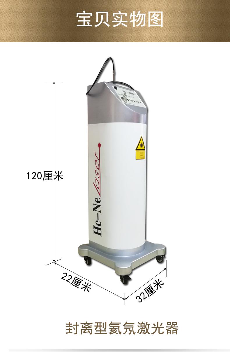 氦氖激光治疗仪 JH30 上海嘉光