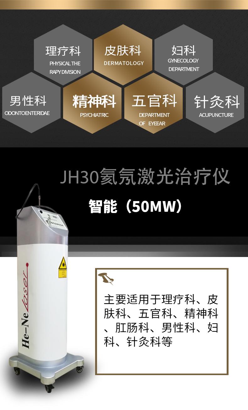 上海嘉光 氦氖激光治疗仪 JH30