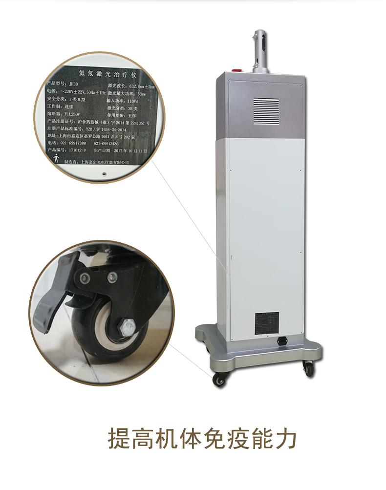 氦氖激光治疗仪 JH30 激光治疗仪
