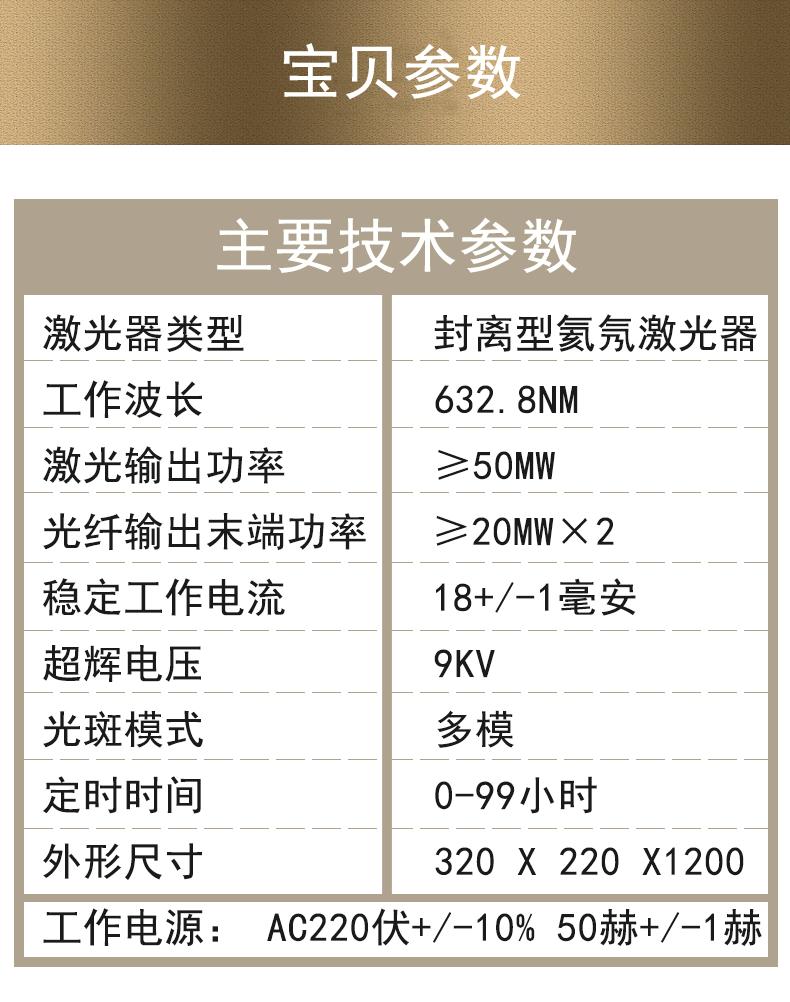 嘉光 氦氖激光治疗仪 JH30 技术参数