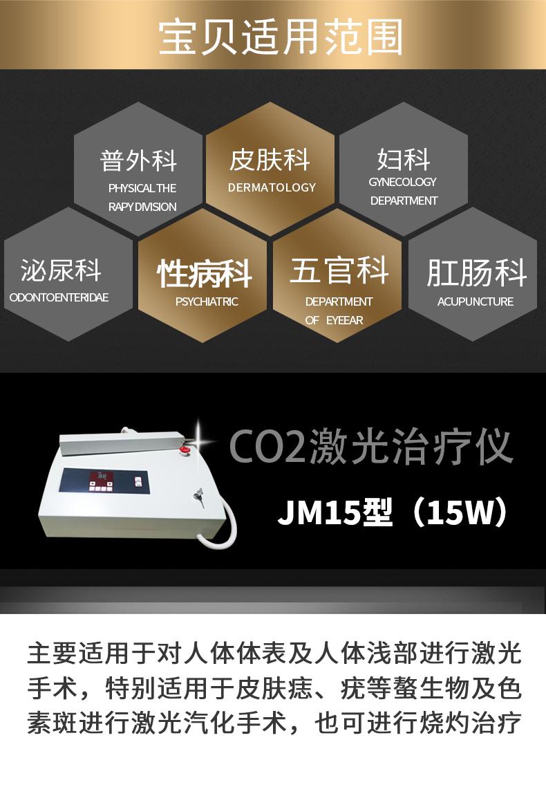 上海嘉光  JM15 二氧化碳激光治疗仪