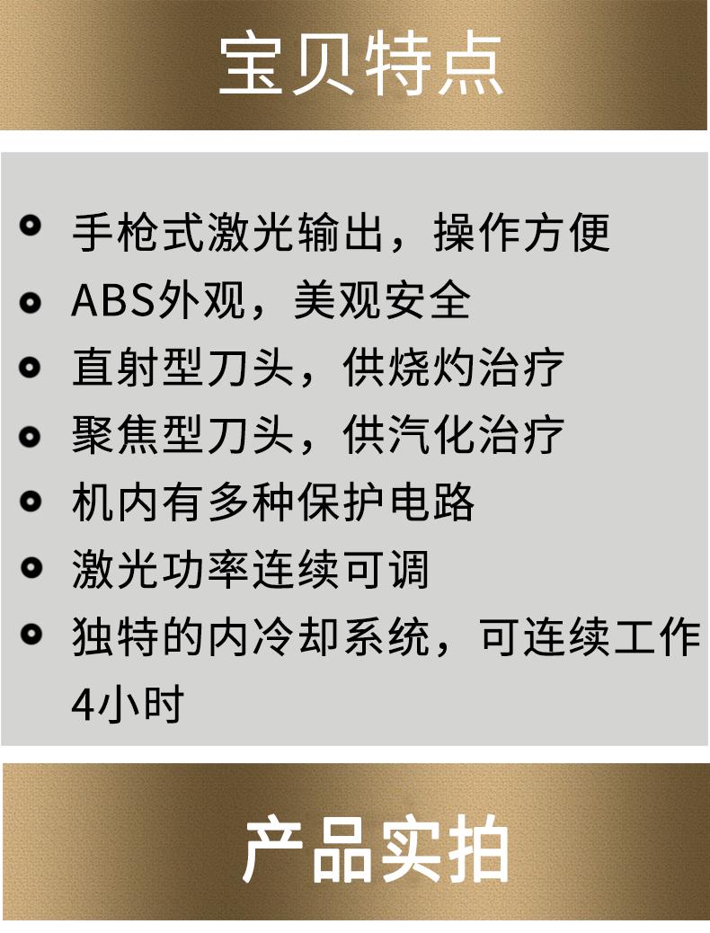 上海嘉光  JM15型CO2激光治疗仪
