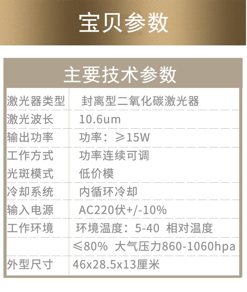上海嘉光CO2激光治疗仪 参数