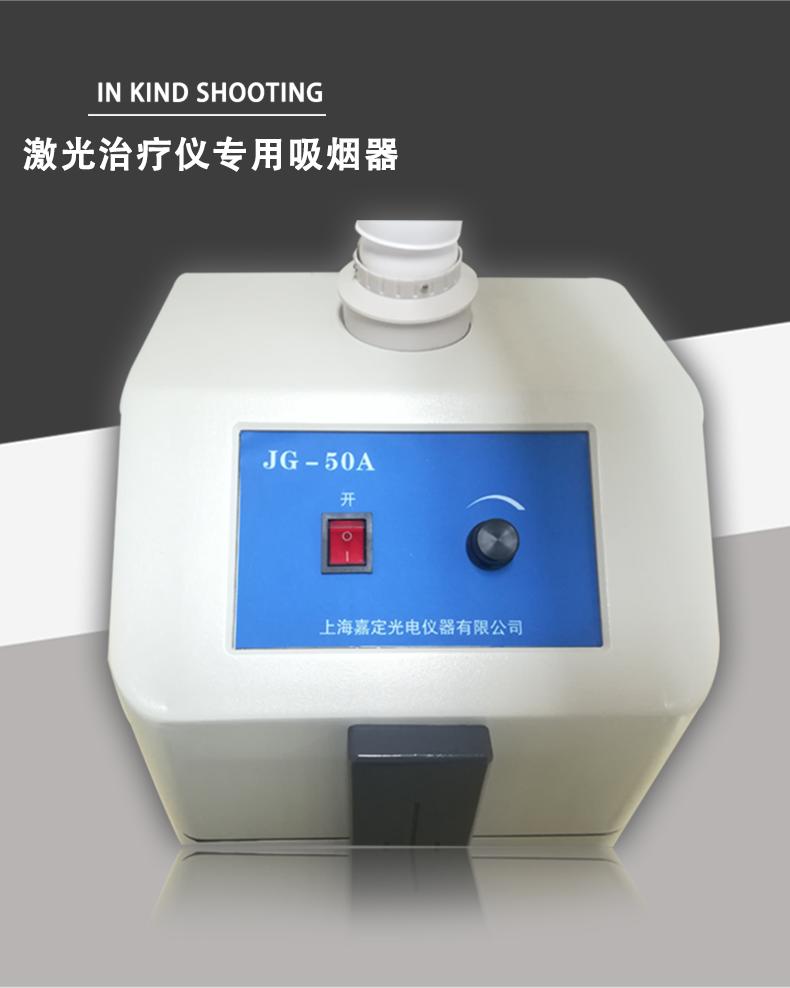 上海嘉光  JG50A型吸烟机