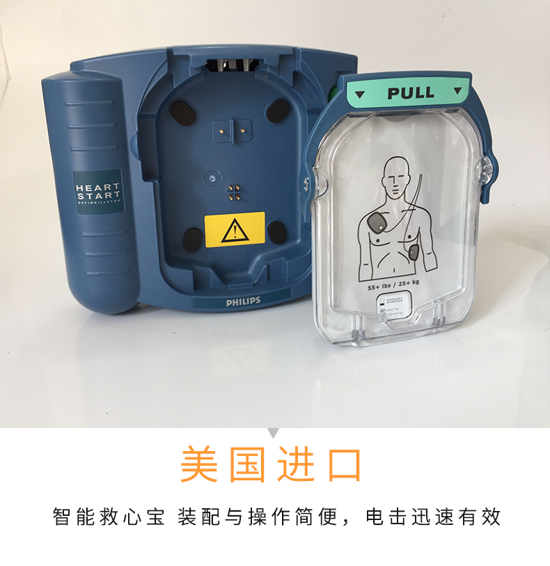 飞利浦除颤仪 除颤器 HS1 AED