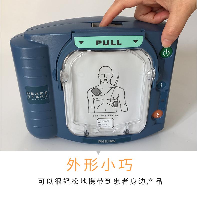 飞利浦自动体外除颤器HS1