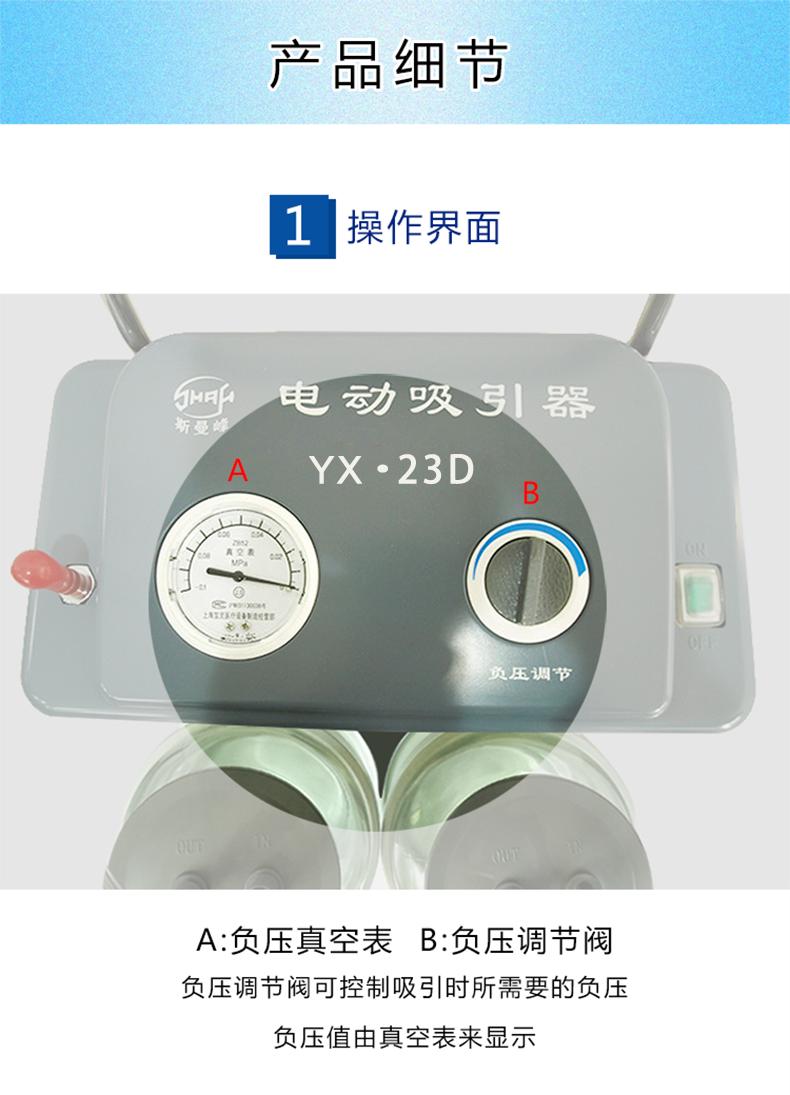 电动吸引器 斯曼峰吸引器