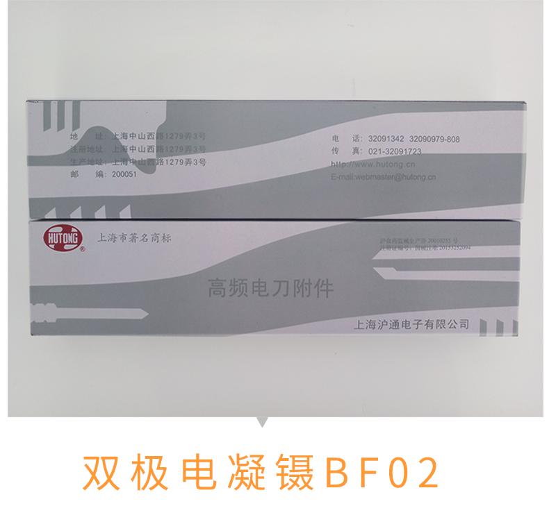 双极电凝镊BF02