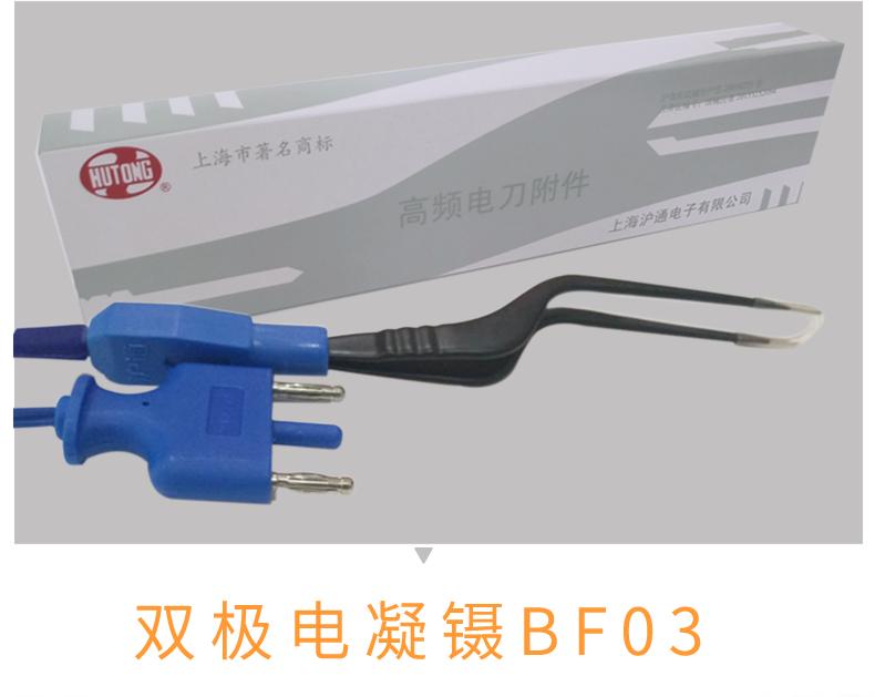 电凝镊普通枪式BF03