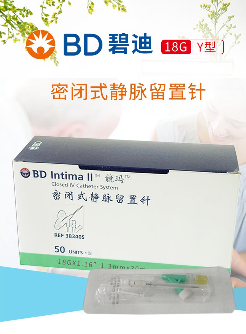 碧迪BD 18G