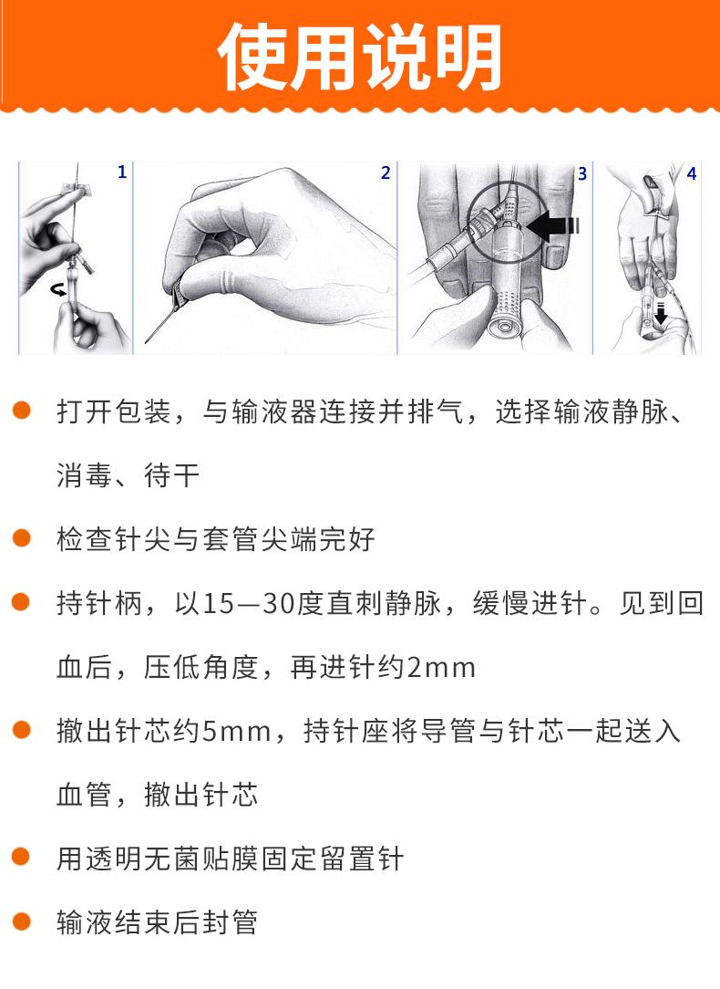 碧迪BD 20G Y型静脉留置针密闭式