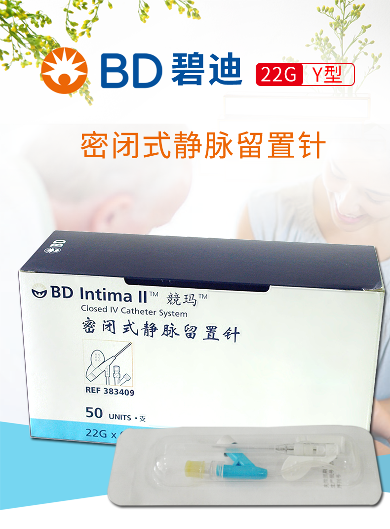 碧迪BD密闭式静脉留置针(22G Y型)