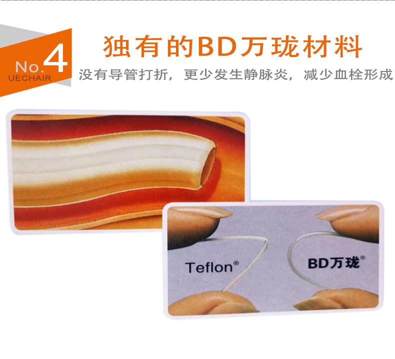 BD 碧迪 24G Y型静脉留置针密闭式