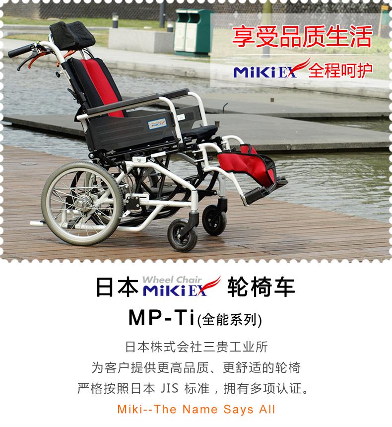 日本MIKI三贵轮椅车 MP-Ti 折叠轻便 全能可躺 铝合金老人代步车