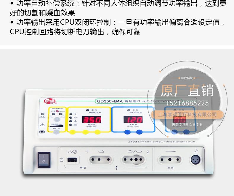 沪通GD350-B4A 多功能型高频电刀