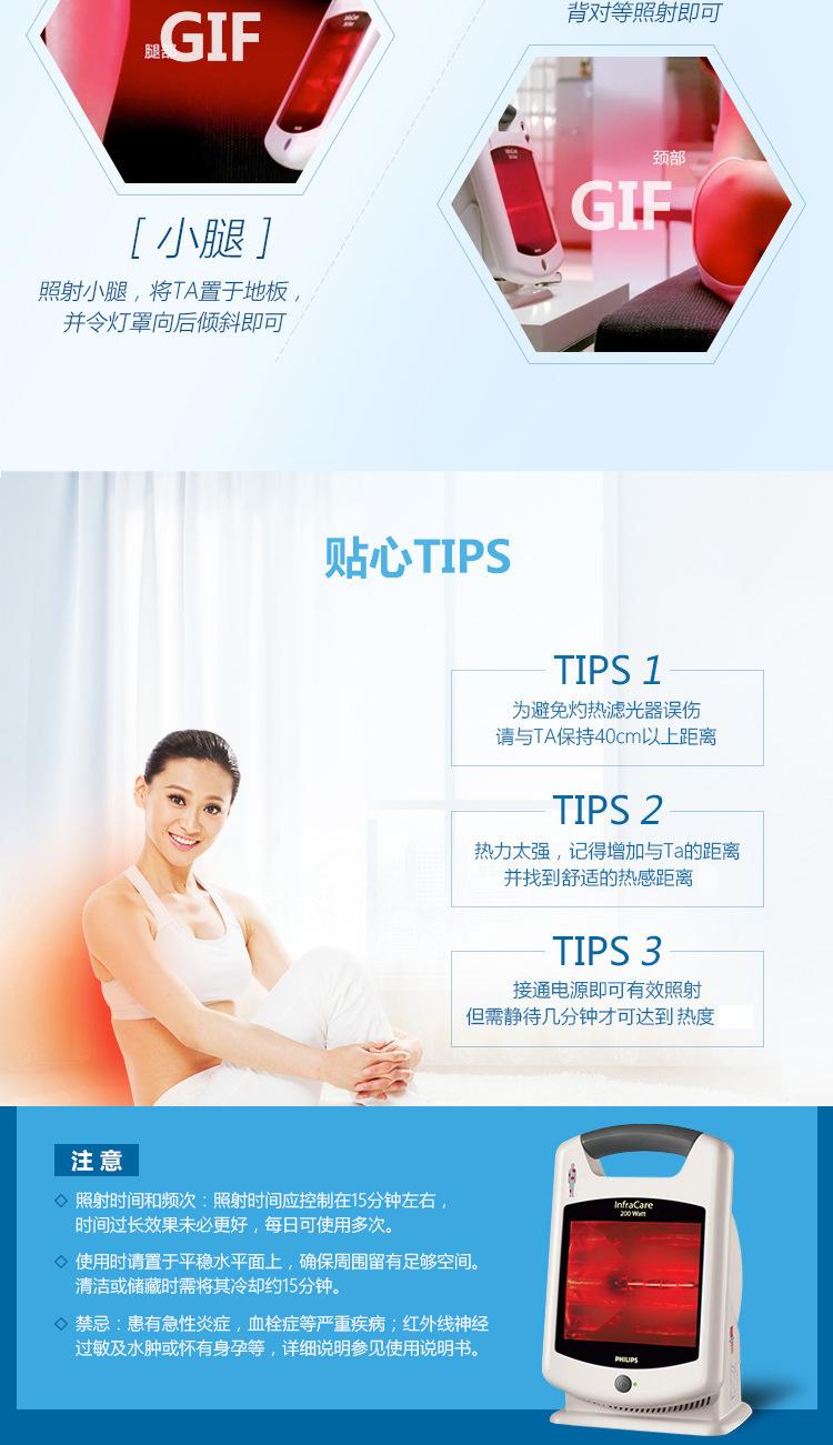 飞利浦红外线治疗仪 HP3621