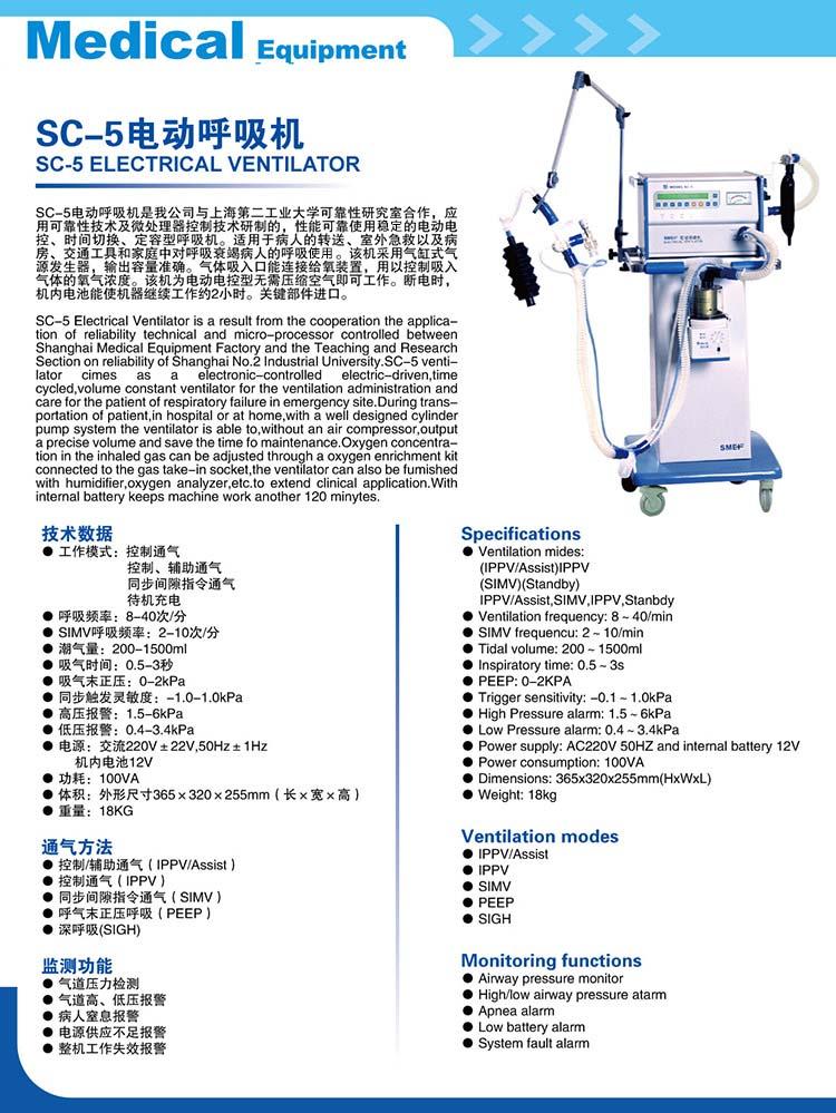 益生  电动呼吸机  SC-5