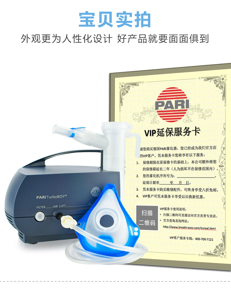 PARI雾化器