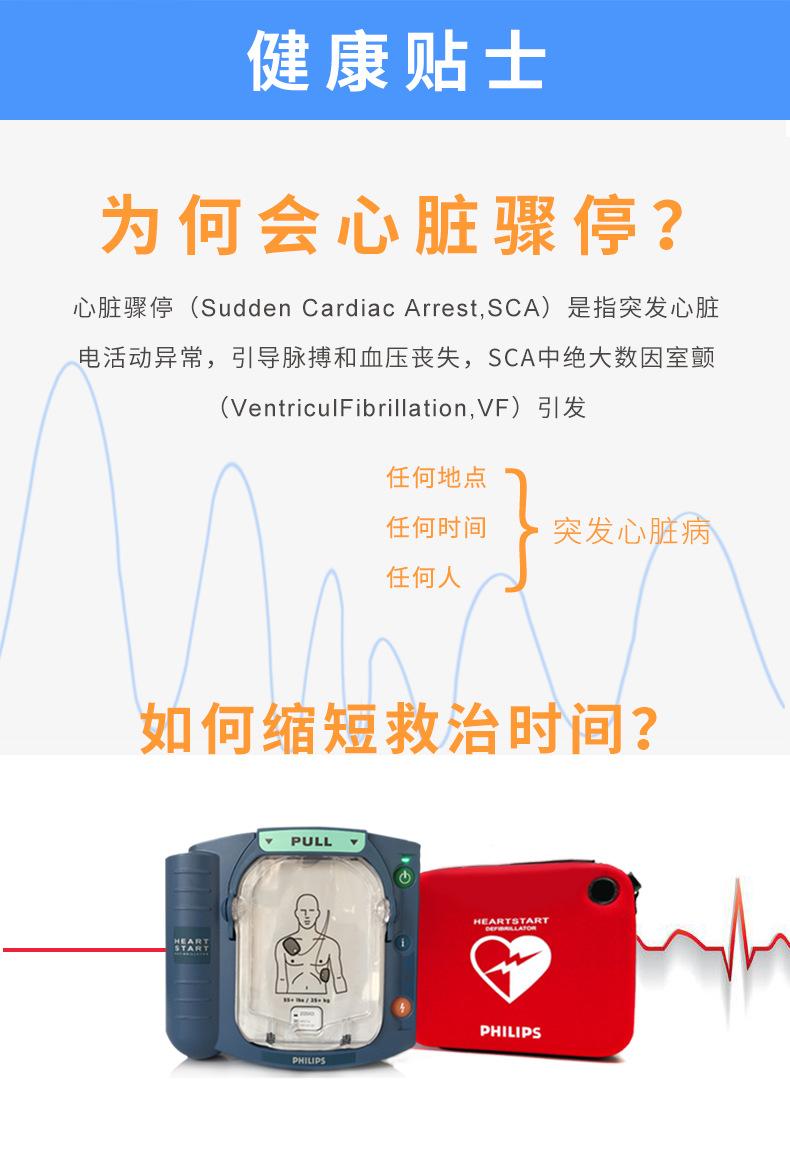 飞利浦 HS1心脏除颤仪 AED