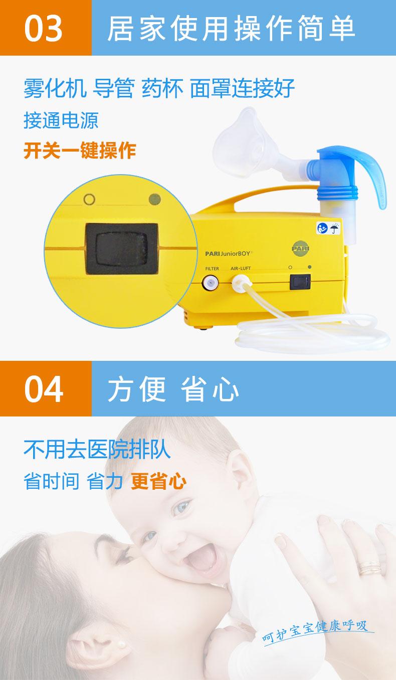 PARI雾化器 儿童雾化器