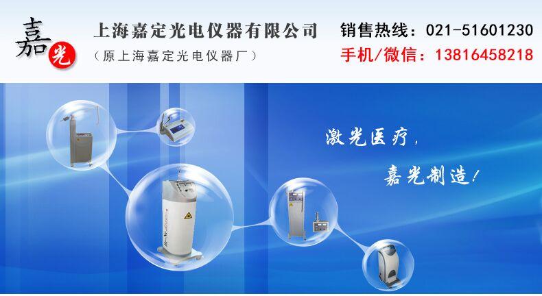 上海嘉定光电仪器有限公司 上海嘉光