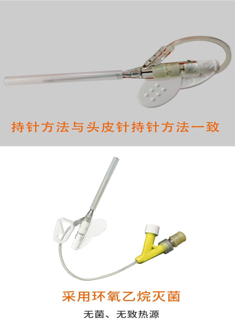 静脉留置针  BD留置针  24G静脉留置针
