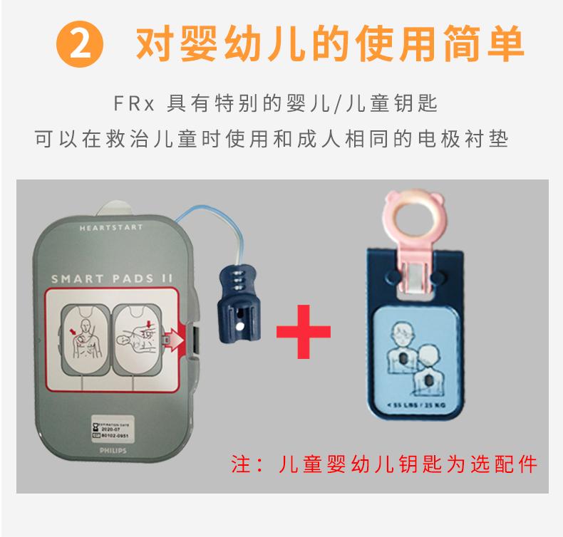 AED除颤器 飞利浦除颤仪 智能救心宝
