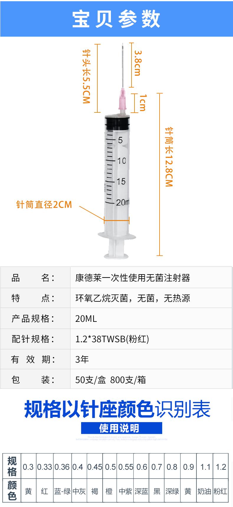 康德莱一次性注射器20ml