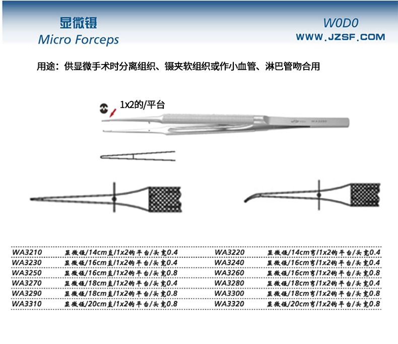 上海金钟 显微镊 WA3220