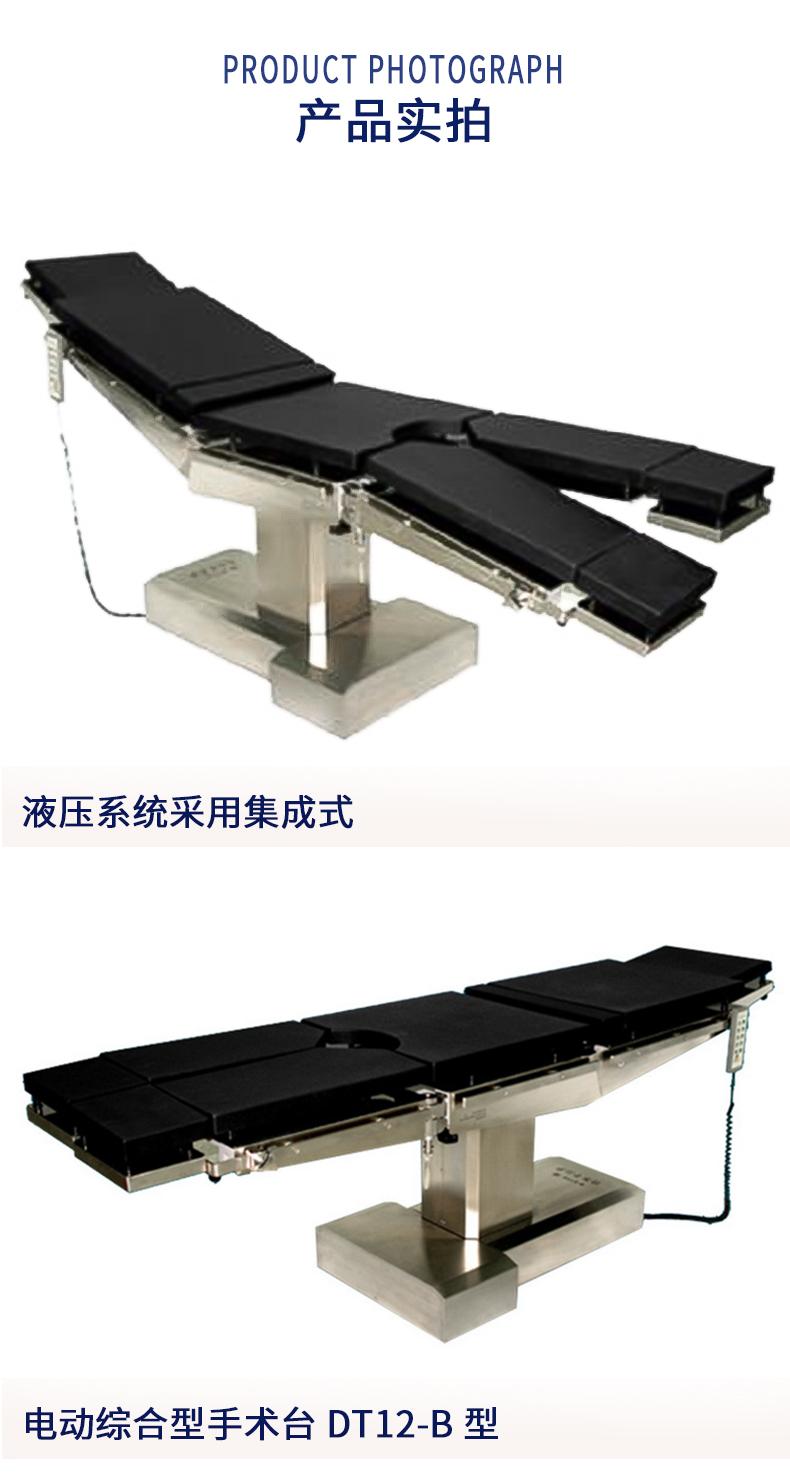益生  电动手术台  DT12-B