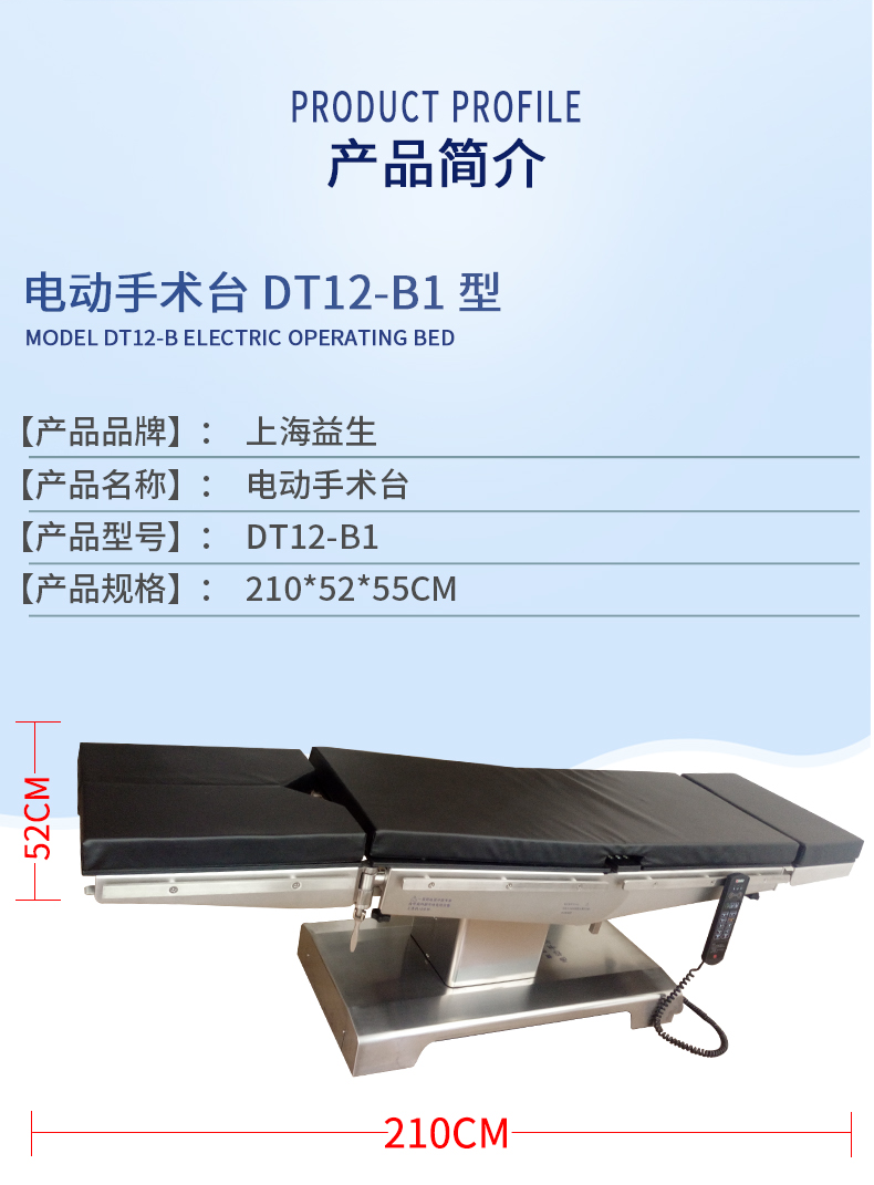 DT12-B1手术床