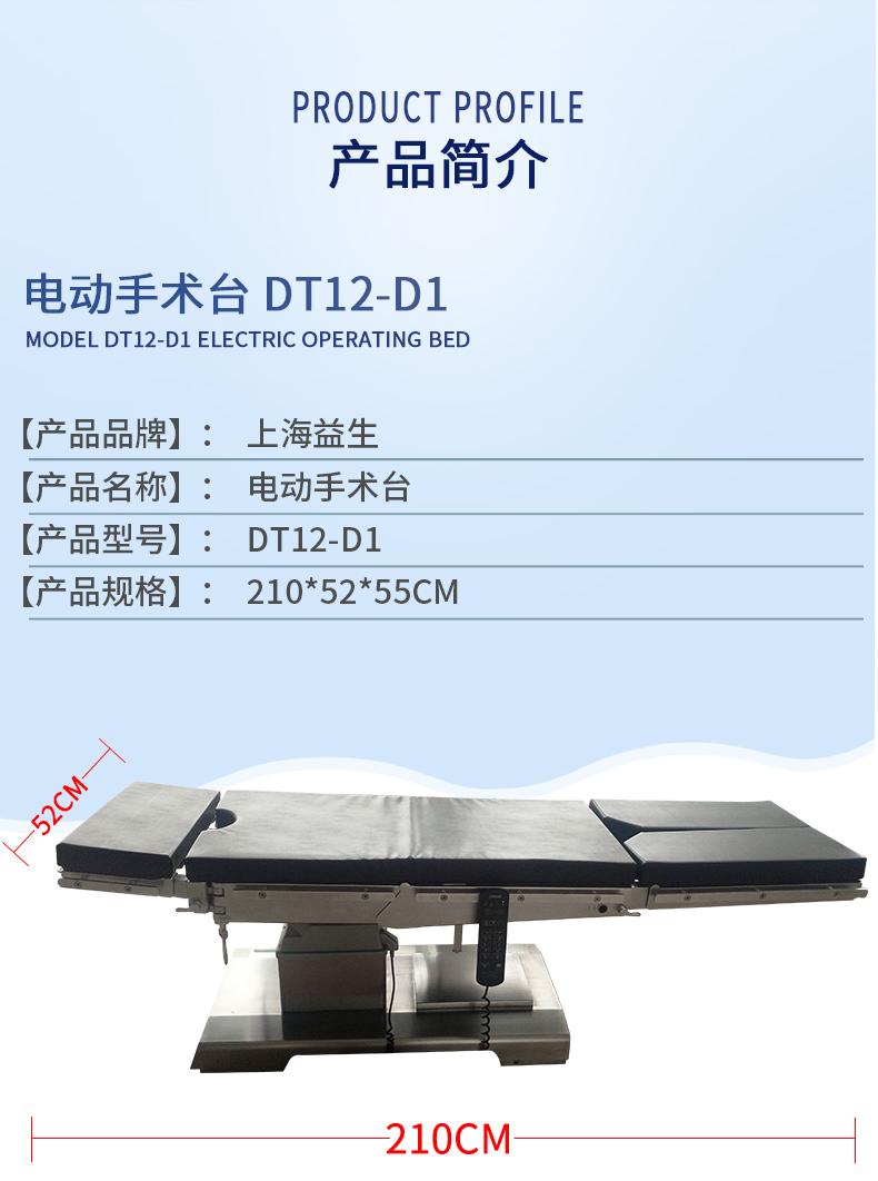 益生手术台  电动手术台  DT12-D1手术床