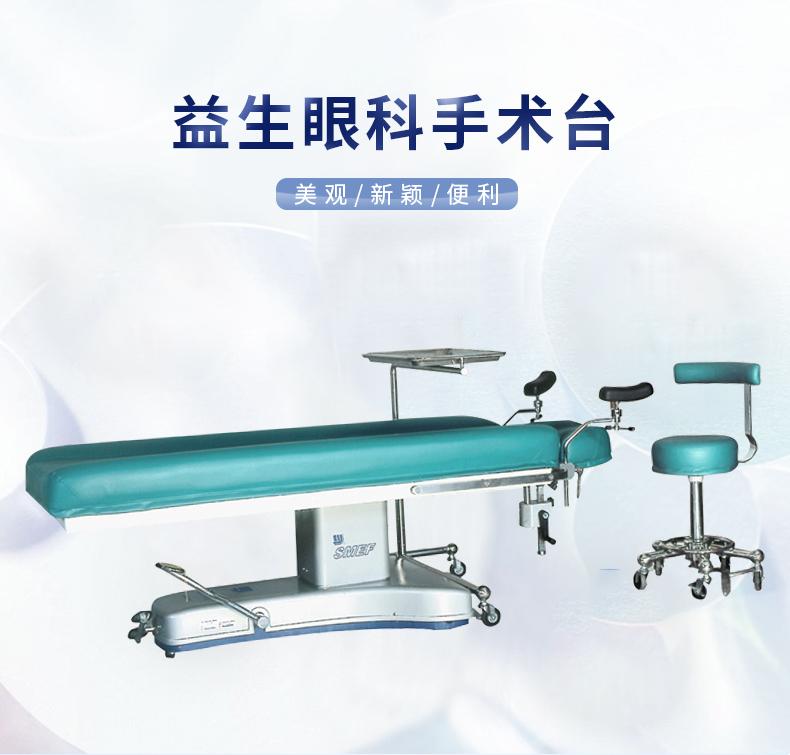 益生手术台  眼科手术台 YT-1型