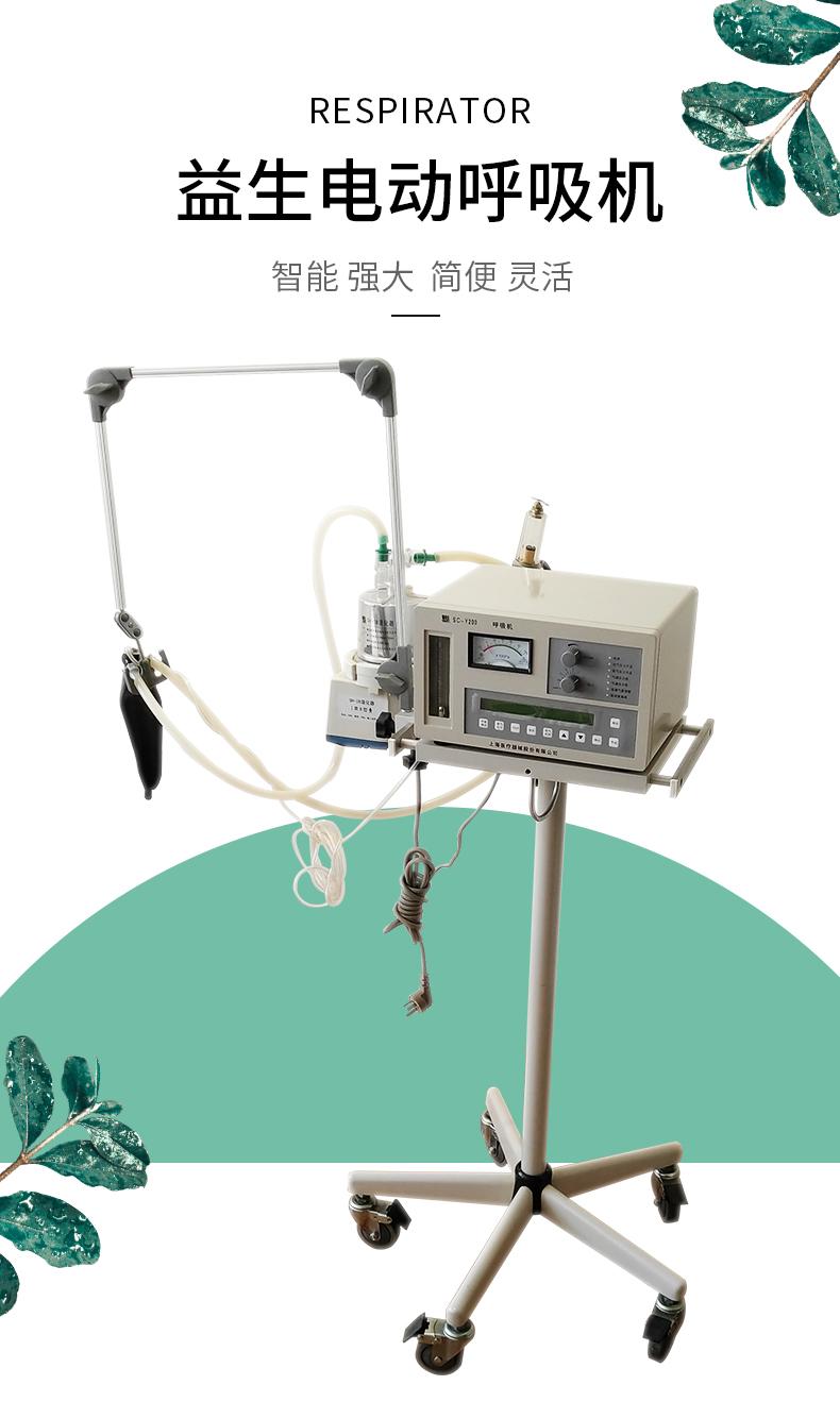 益生呼吸机 婴儿呼吸机 SC-Y200型