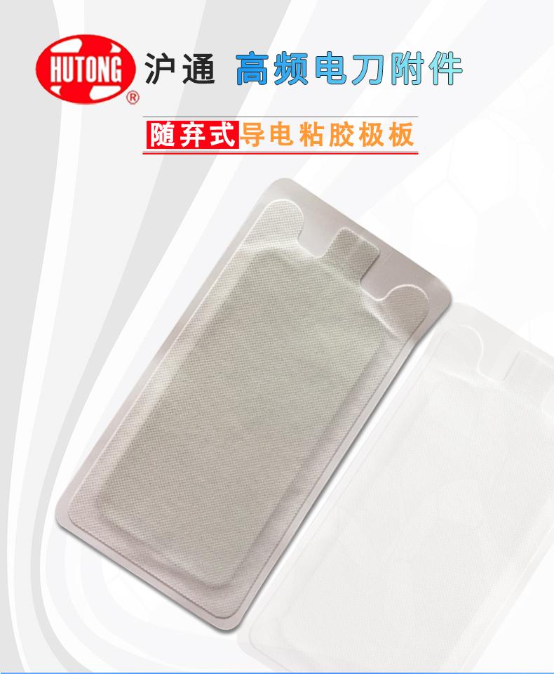 导电粘胶极板GD350-RP1