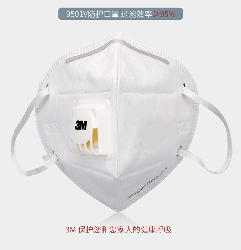 口罩 3M口罩N95
