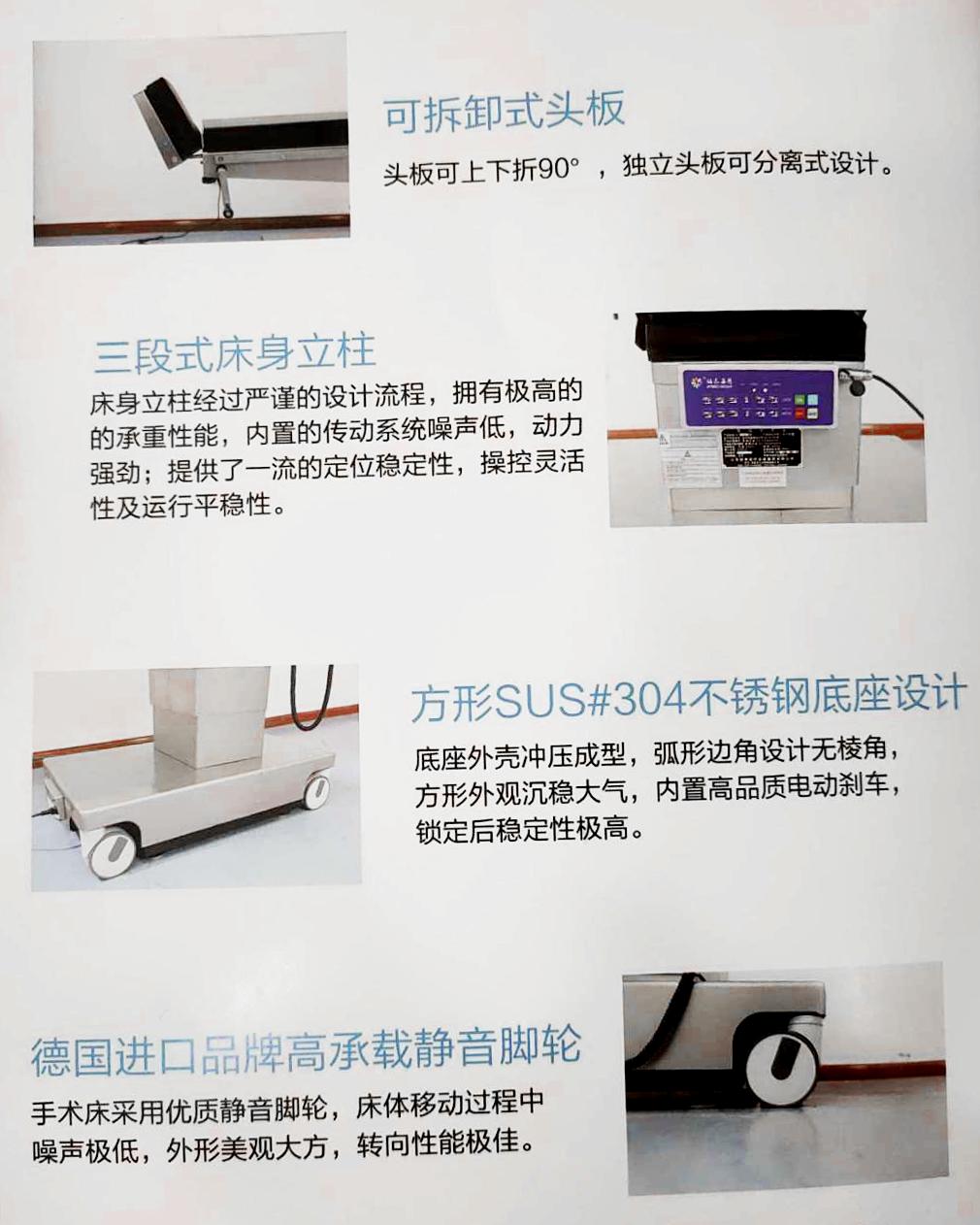电动液压骨科综合影像手术台 骨科综合影像手术台 MT3080智慧配置
